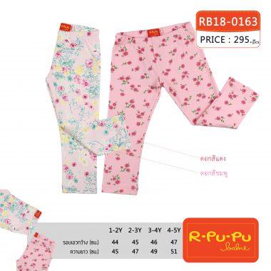 กางเกง Legging ลายดอก เด็กหญิง 1-6 ขวบ