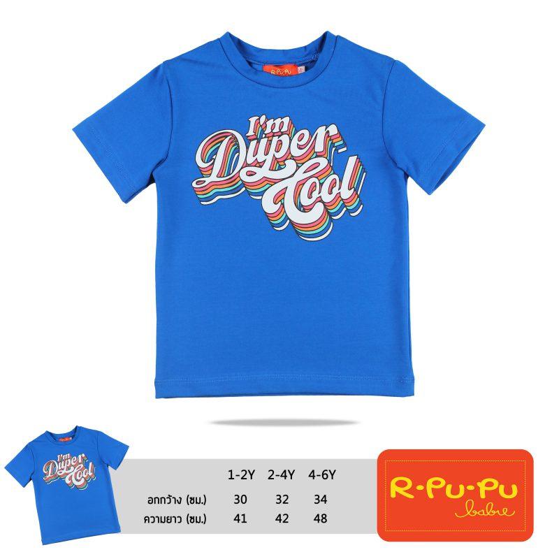 เสื้อยืดคอกลมสีน้ำเงิน เด็กชาย 1-6 ขวบ