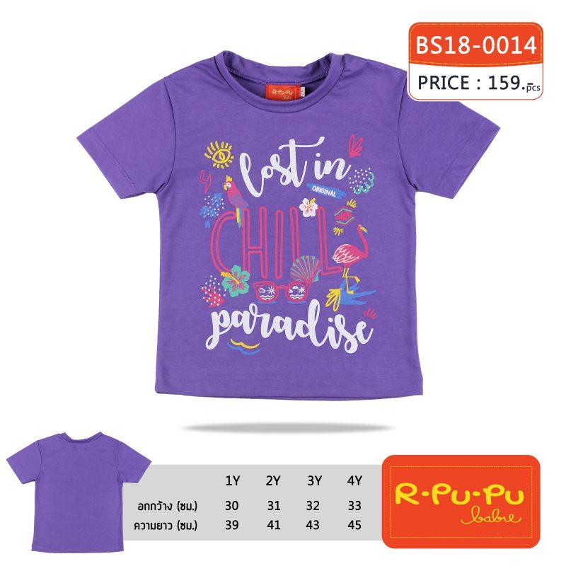 เสื้อยืดคอกลมสีม่วง เด็กหญิง 1-6 ขวบ