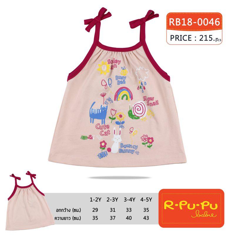 เสื้อสายเดี่ยวเด็กผู้หญิง 1-6 ขวบ สีชมพู