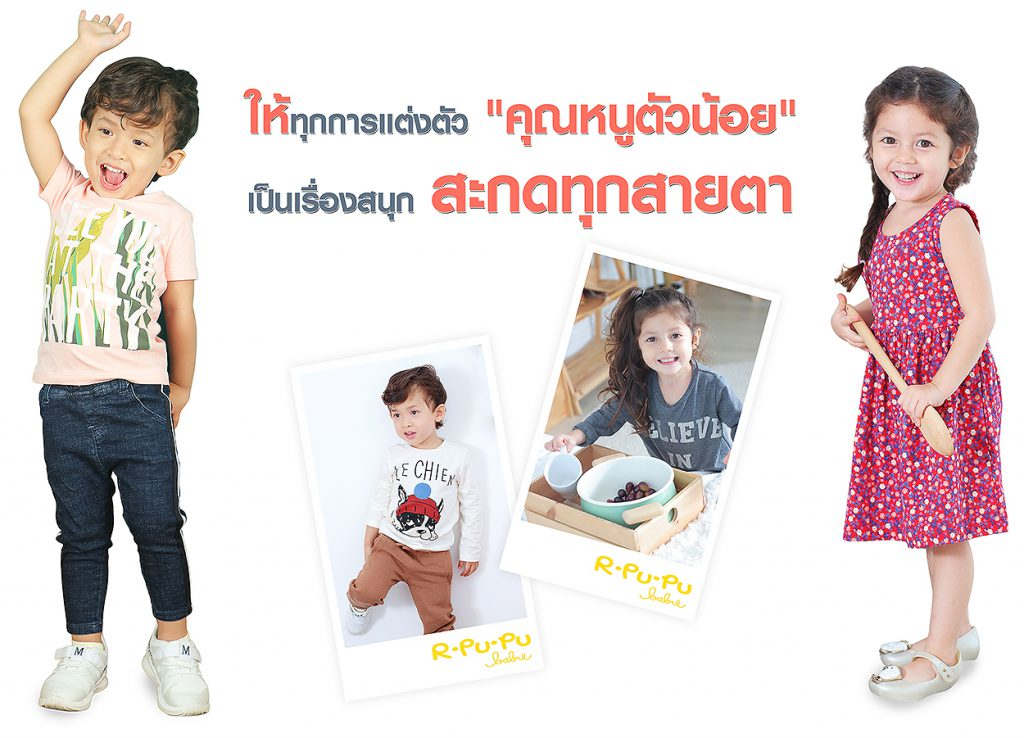 R•PU•PU Online Shop เสื้อผ้าเด็ก 1-6 ขวบ