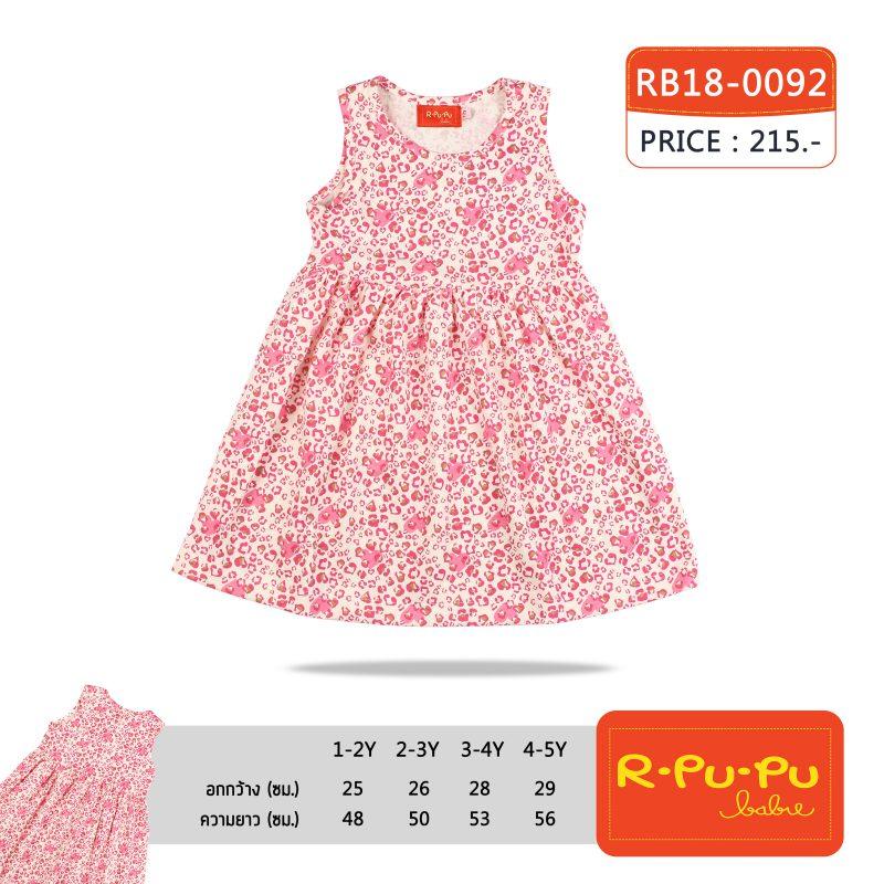 ชุดกระโปรง Dress เด็กหญิง 1-6 ขวบ สีชมพู