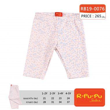 กางเกงขาสั้น เด็กผู้หญิง สีชมพู