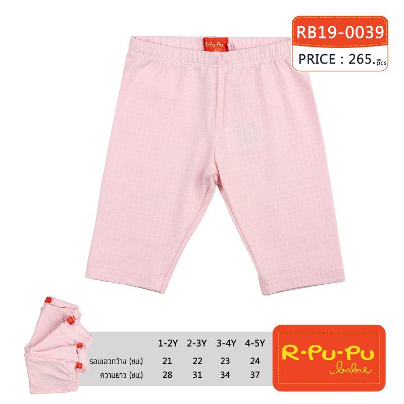 กางเกงขาสั้น เด็กหญิง สีชมพูอ่อน