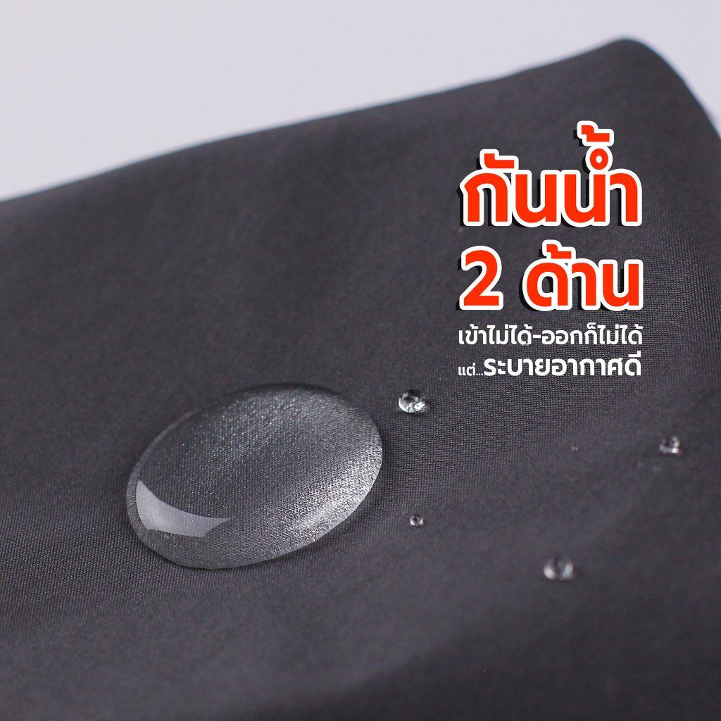 หน้ากากผ้ากันน้ำ ผลิตในไทย กันน้ำ -2