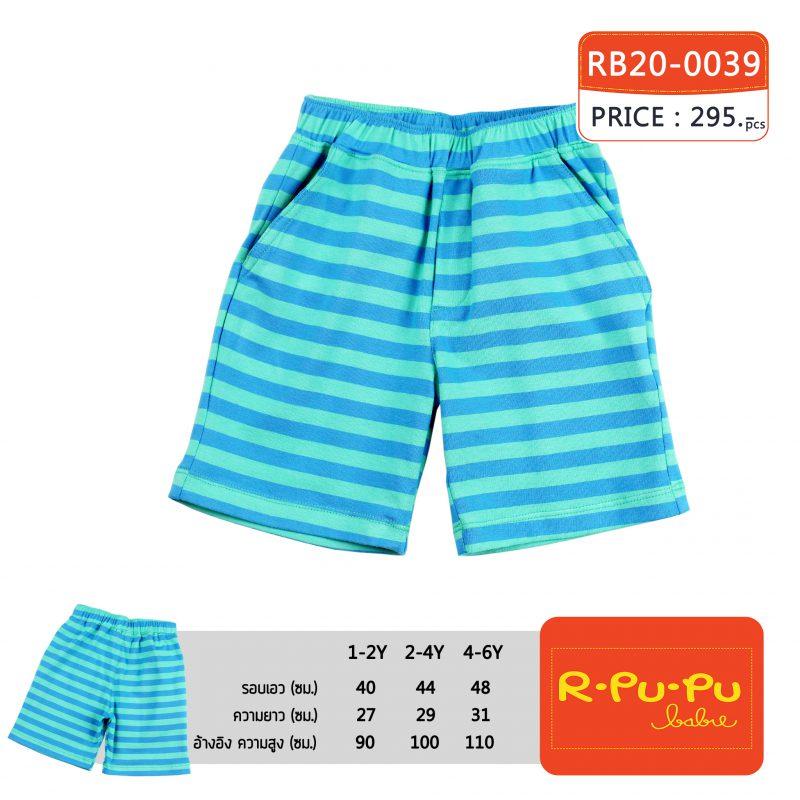 กางเกงขาสั้น เด็กชาย ริ้วฟ้าเขียว RB20-0039